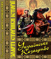 Українське козацтво. Золоті сторінки історії        (9786177268306)