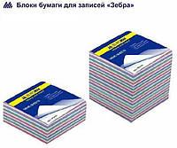 """Блок бумаги для заметок """"Зебра"""" 90х90х40мм., Не скл. (BM.2265)"""