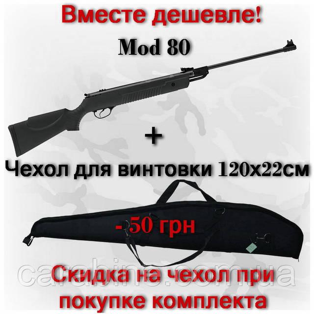 комплект из винтовки Хатсан 80 с чехлом