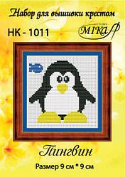 """Набор для вышивки крестом - """"Пингвин"""""""