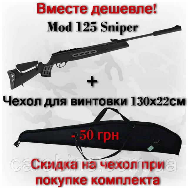 HATSAN 125 Sniper + чехол в комплекте