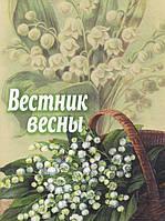 Вестник весны. Сборник для детей