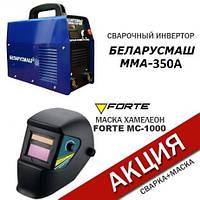 Сварочный инверторный аппарат Беларусмаш MMA 350 Ампер (сварка инверторная) +МАСКА ХАМЕЛЕОН Forte MC-1000