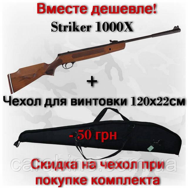 Комплект из Striker 1000X и чехла