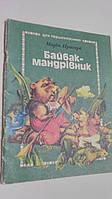 Байбак-мандрівник М. Пригара, фото 1