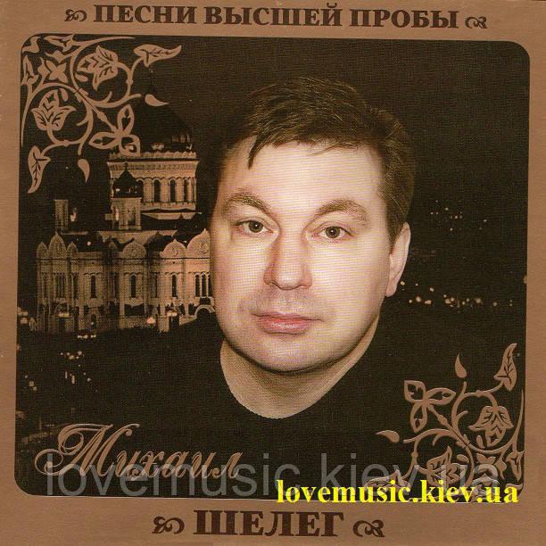 Музичний сд диск МИХАЙЛО ШЕЛЯГА Пісні вищої проби (2010) (audio cd)