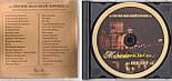 Музичний сд диск МИХАЙЛО ШЕЛЯГА Пісні вищої проби (2010) (audio cd), фото 2