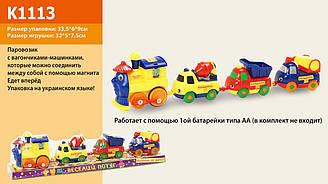 Поїзд батар. K1113 (18008E) (144шт/2) 3 машинки, під слюдою 34*6*9 см