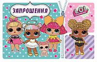 Запрошення LOL, куклы ЛОЛ