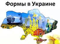 В наличии в Украине
