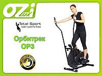 Орбитрек OP3 марки Total Sport