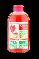"""Крем-гель для душа """"Клубника со сливками"""" Organic shop Фрукты"""