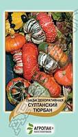 Тыква декоративная Султанский тюрбан  - 5 семян