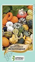 Тыква мелкоплодная декоративная  - 10 семян