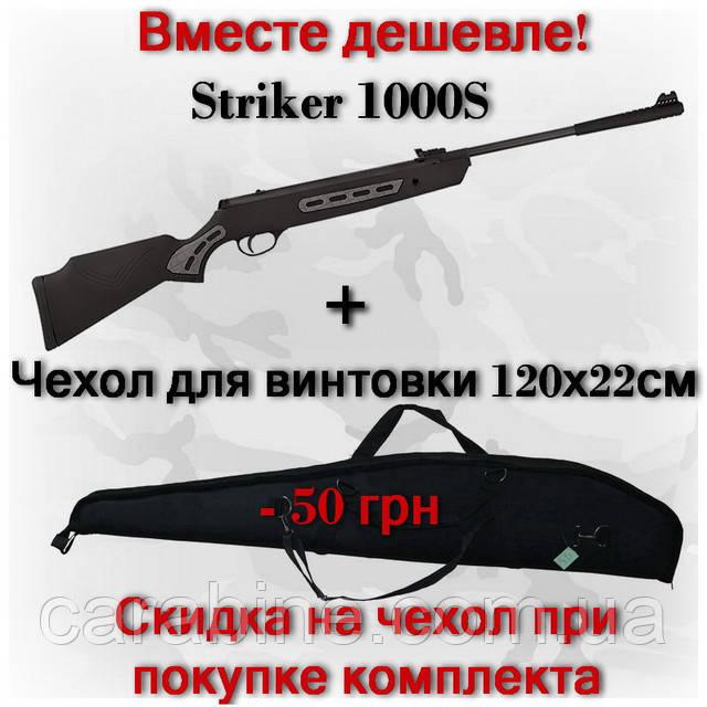 Hatsan Striker 1000S