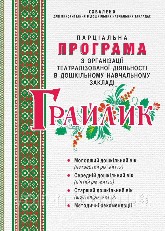 Програма з організації театралізованої діяльності Грайлик - ВОІР-Н в Киеве