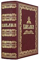 Библия большая. С параллельными местами и указателем церковных чтений. Крупный шрифт