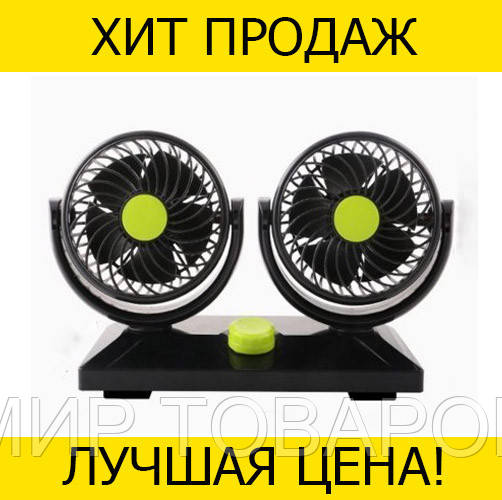 Двойной вентилятор в автомобиль AIRG Double-Headed Vehicle Fan HF-V998