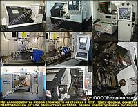 Токарная и фрезерная обработка, штаповка, шлифовка, расточка, вырубка и резка металла. Металлообработка любой сложности с ЧПУ