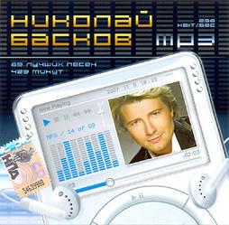 МР3 диск. Микола Басков - MP3 колекція