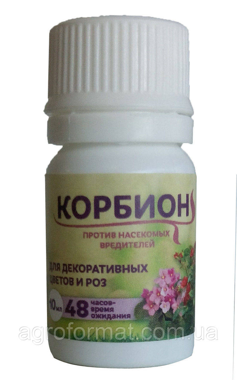 Корбион 10мл, биопрепарат инсекто-акарацид для комнатных растений