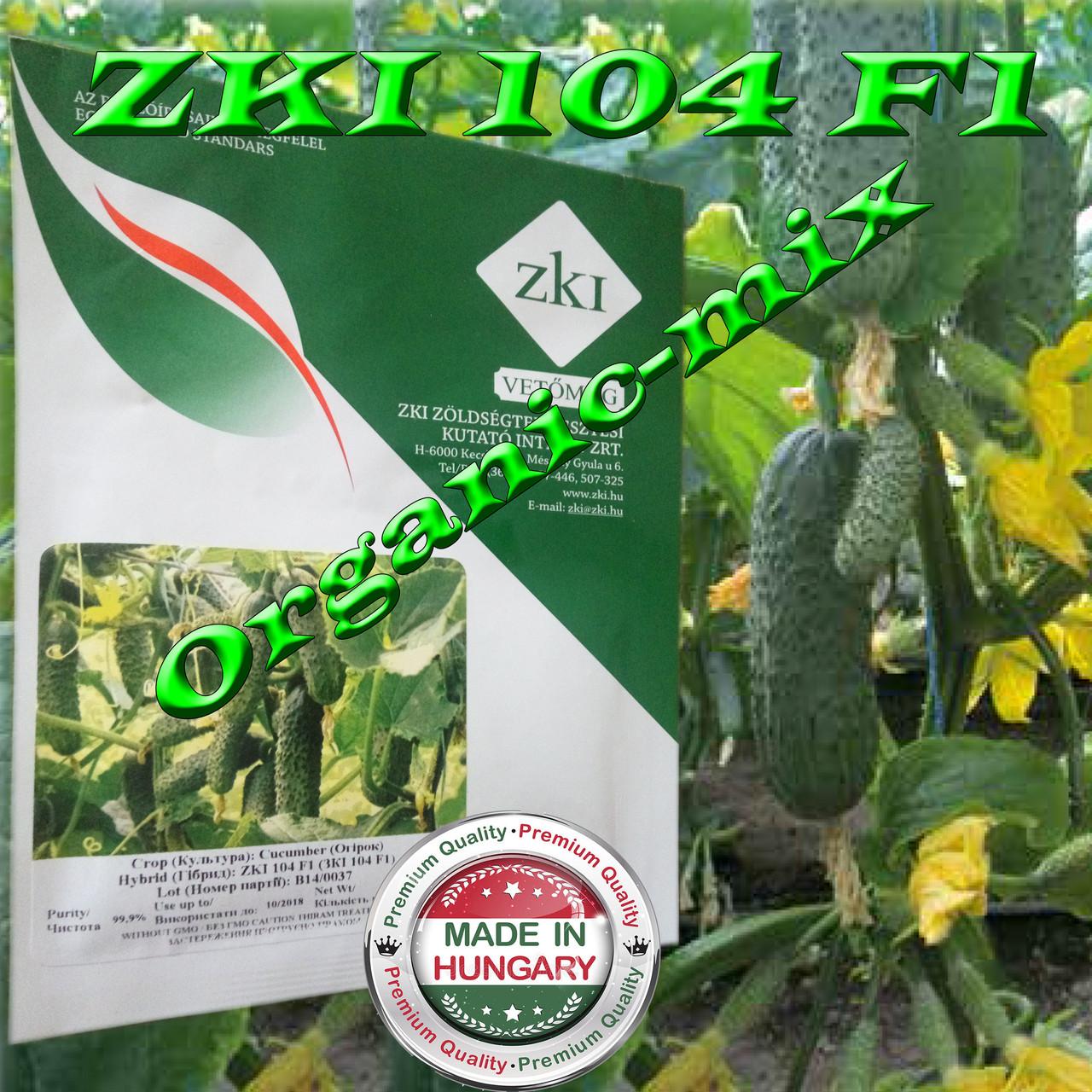 Огурец партенокарпический пучковой ZKI 104 F1, 1000 семян TM ZKI (Венгрия)