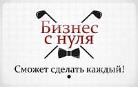 01. Платежные терминалы ПОД КЛЮЧ! Доступно, Просто и Выгодно...