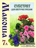 """Субстрат для Цветущих  растений  """"Макоша"""" 7 л."""
