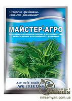 Комплексное минеральное удобрение для пальмовых Мастер-Агро, 19-19-13+MgO, 25г
