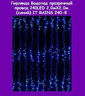 SALE! Гирлянда Водопад прозрачный провод 240LED 2,0мХ2,0м (синий) IT RAINS 240-B
