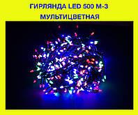 SALE! Гирлянда Xmas LED 500 M-3  Мультицветная