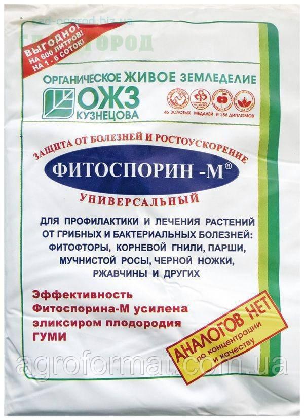 Фитоспорин паста 200 г (биофунгицид)