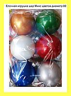 SALE! Елочная игрушка шар Микс цветов диаметр 80
