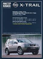 Книга Nissan X-Trail c 2001 бензин, дизель Мануал по ремонту, обслуживанию, эксплуатации