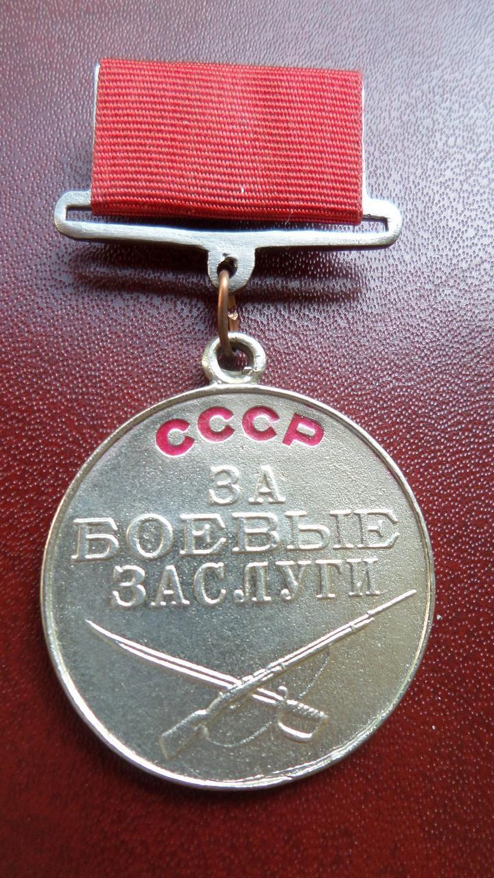 МЕДАЛЬ «За боевые заслуги СССР» образца 1938 Г.