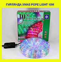 SALE! Xmas Pope light 10M