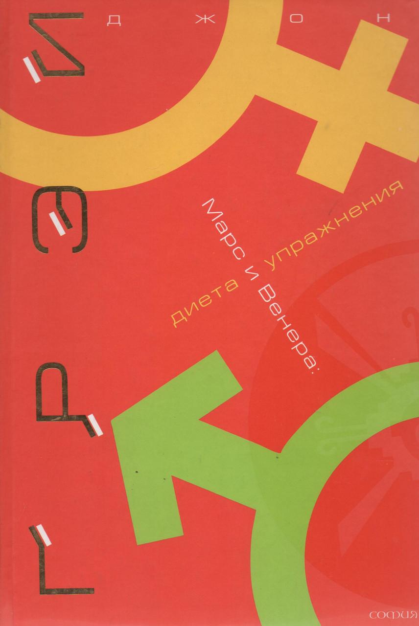 Марс и Венера. Диета и упражнения. Джон Грей - Интернет-магазин «КнигоМир» в Харькове