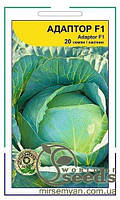 Капуста белокочанная среднепоздняя «Адаптор» F1  20 семян, Syngenta
