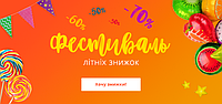 Фестиваль знижок на Prom.ua