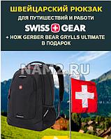 Gerber легендарный нож для выживания + Швейцарский рюкзак SWISSGEAR В ПОДАРОК!
