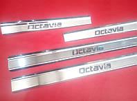 Накладки на пороги Skoda Octavia Tour 1998-2010