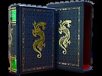 Большая книга восточной мудрости. VIP книга в синей обложке