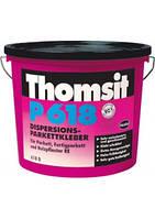 Водно-дисперсионный клей для паркета Thomsit P 618, 14 кг.