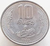Лаос 10 атов 1980