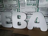 Буквы из пенопласта до дня рождения