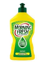 Жидкость для мытья посуды Morning Fresh Lemon 450 ml.