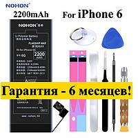 Аккумулятор NOHON для Apple iPhone 6 2200mAh усиленный батарея инструмент гарантия 6 месяцев