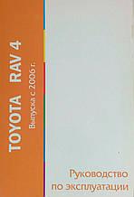 TOYOTA RAV4 Моделі з 2006 року Керівництво по експлуатації