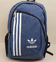 Рюкзак Adidas школьный, спортивный