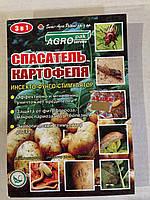 Спасатель картофеля 3 в 1 (инсекто-фунги-стимулятор)